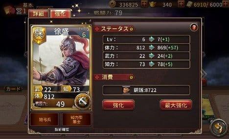 三国武神:ポイント5