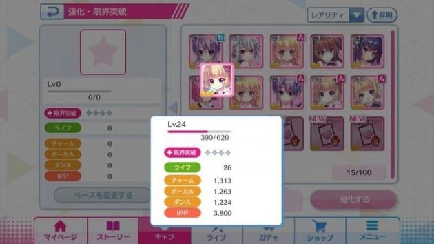 Re:ステージ!プリズムステップ:ポイント7