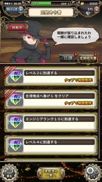 プリンセス・プリンシパル GAME OF MISSION:ポイント6