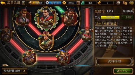 三國志曹操伝 ONLINE:ポイント6