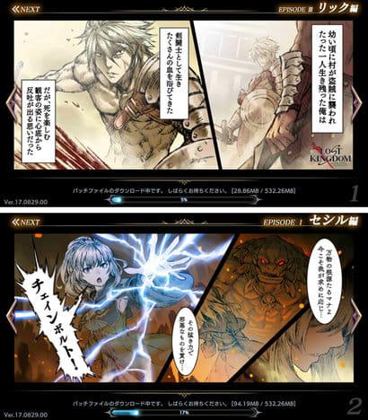 ロストキングダム:キャラクターごとにバックボーンがある。