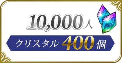 事前登録10,000人でクリスタルが400個手に入る