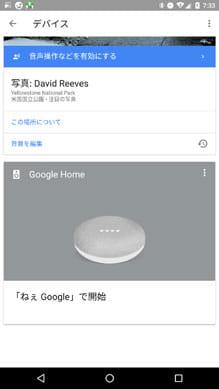 「Google Home Mini」をセットアップ