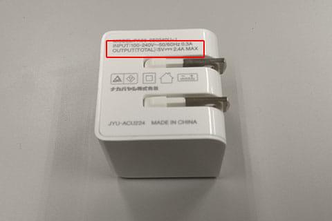 この充電器は最大2.4Aまで出力可。タブレットも余裕で充電できます