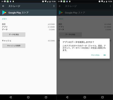 Android7.0の場合、データの消去は「ストレージ」の項目内にある