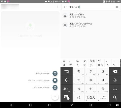 右下の「+」アイコンから「ポイントプログラム」を選択(左)追加したいサービスを検索(右)