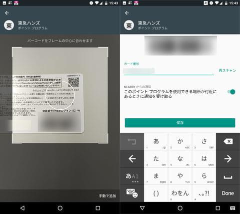 カードのバーコードを読み取り(左)バーコードが表示されれば読み取り完了(右)