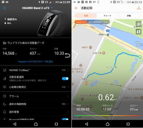 アプリ「Huawei Wear」にデータを送る(左)アプリ「ヘルス」で詳細なデータが参照できる。内蔵GPSで取得した運動ログの例(右)