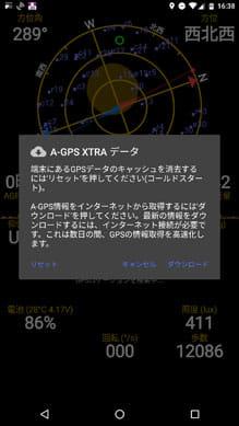 アプリ経由で「A-GPS」の情報は最新のものにできる