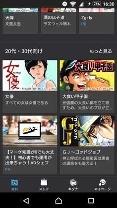 メディバン マンガ - 全話無料で読める漫画アプリ:特集が組まれていて選びやすい