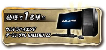 「ウルトラハイエンドゲーミングPC GALLERIA ZZ」など実物ももらえるかも
