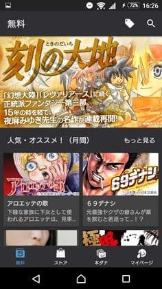 メディバン マンガ - 全話無料で読める漫画アプリ:漫画が表示されすぐに読める