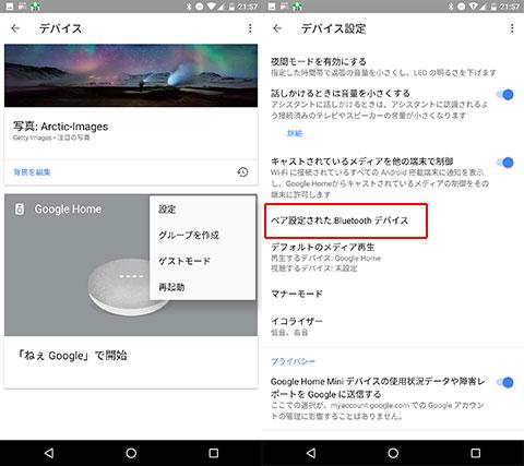 デバイスから「GoogleHome」→「設定」→「ペア設定されたBluetoothデバイス」