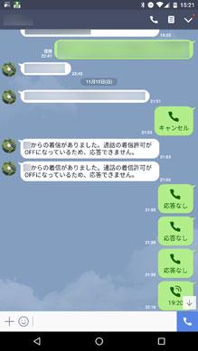 『LINE』の電話が受けられない…なぜ?!