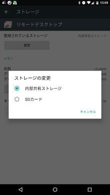 「変更」から「SDカード」を選択すれば移動できる