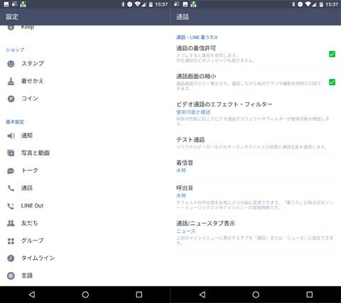 設定」→「通話」の「通話の着信許可」にチェック!