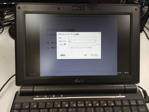 SSIDとパスワードを直接入力するもエラーの反応