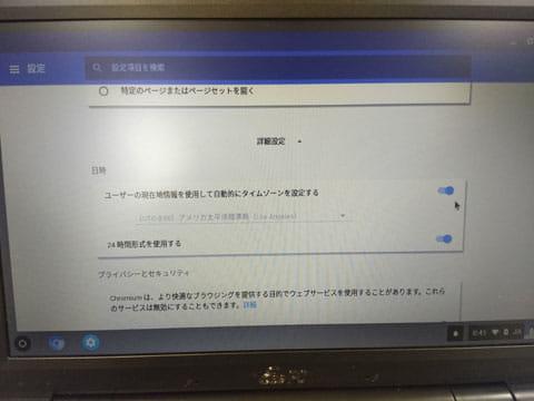 時刻が自動で変わらない場合は、日時をアメリカから日本へ変更しよう