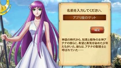 聖闘士星矢 ギャラクシースピリッツ:ポイント3