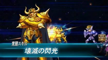 聖闘士星矢 ギャラクシースピリッツ:ポイント7