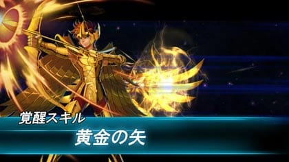 聖闘士星矢 ギャラクシースピリッツ:ポイント8