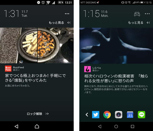 待ち受けで稼げるお小遣いアプリ: ハニースクリーン:出てくるメディアは様々な種類があるので、飽きが来ない(左) 5つまでお気に入りアプリを登録できる(右)