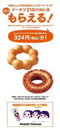 「auスマートパスプレミアム会員」の場合、324円(税込)、ドーナツ3個相当