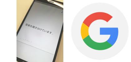 画期的!お店で流れている音楽がすぐにわかる「Google サウンド検索」が便利!