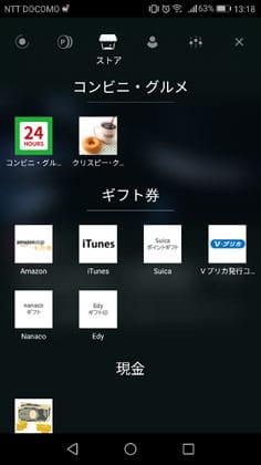 待ち受けで稼げるお小遣いアプリ: ハニースクリーン:交換先が多いので、自分の好きな交換先を選べます