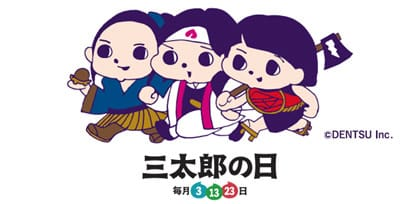 毎月色々な特典が得られる「三太郎の日」