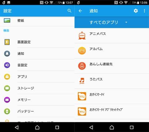 「設定」→「通知」を開くとアプリ一覧が表示される