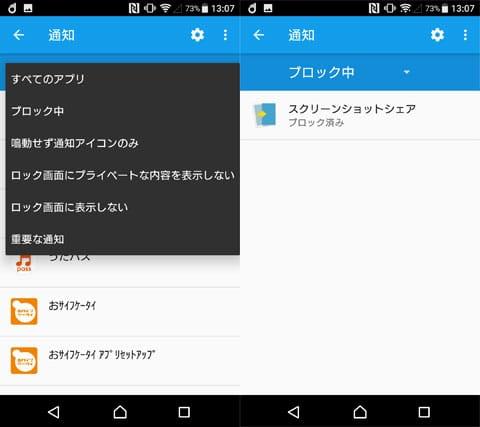 上部メニューから「ブロック中」を選択すると通知をOFFにしているアプリだけ抽出される