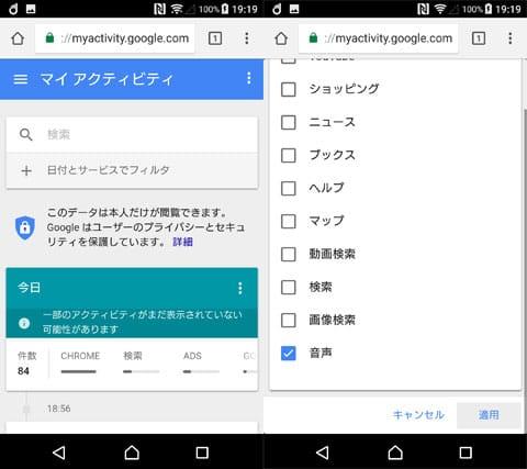 「マイアクティビティ」はGoogleの利用履歴の一覧(左)音声のみ抽出しよう(右)