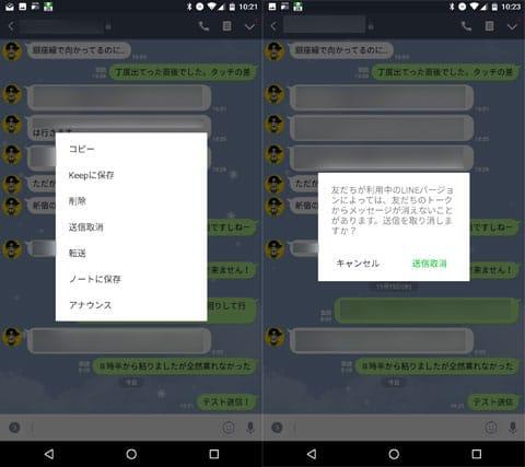 削除したいメッセージをタップ→「送信取り消し」