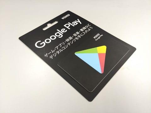 GooglePlayカードを使った決済であれば翌日には戻ってくる