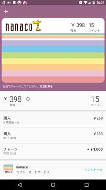 『Android Pay』で『nanaco』をセットアップ!