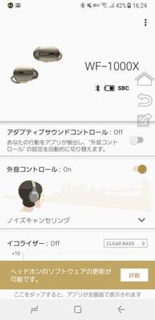 アプリ「Headphones Connect」