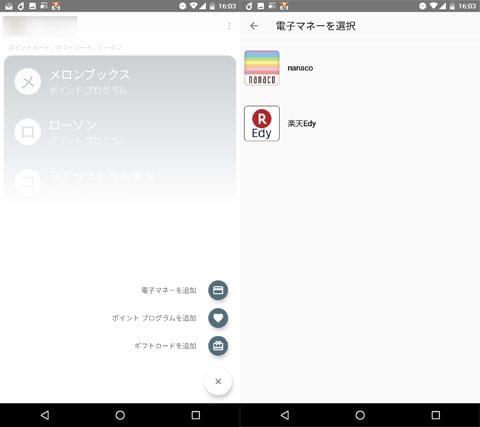 「+」→「電子マネーを追加」→『nanaco』を選択