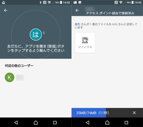 Files Go by Google: Free up space on your phone:Bluetoothを経由で相手を発見しWi-Fi経由でFileを送信