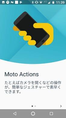 モトローラ独自機能のMoto Actions