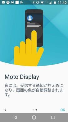 モトローラ独自機能のMoto Display