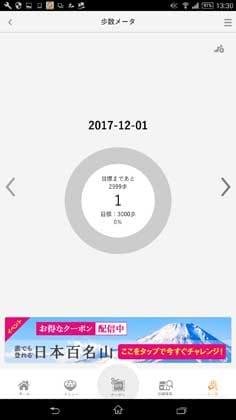 『吉野家公式アプリ 〜スマホ歩数計連動型クーポンアプリ〜』:「歩く割」画面