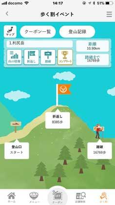 『吉野家公式アプリ 〜スマホ歩数計連動型クーポンアプリ〜』:「日本百名山巡り」:「利尻岳」登山完了画面