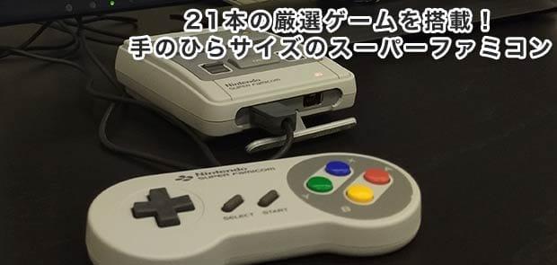 21本の厳選ゲームを搭載!手のひらサイズのスーパーファミコン