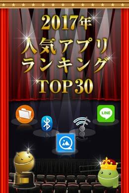 2017年 年間人気アプリランキングTOP30