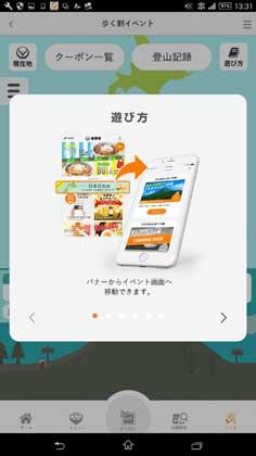 『吉野家公式アプリ 〜スマホ歩数計連動型クーポンアプリ〜』:「日本百名山巡り」説明画面