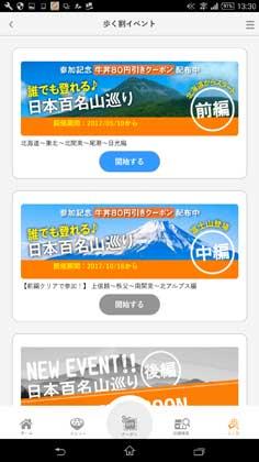 『吉野家公式アプリ 〜スマホ歩数計連動型クーポンアプリ〜』:「歩く割イベント」画面