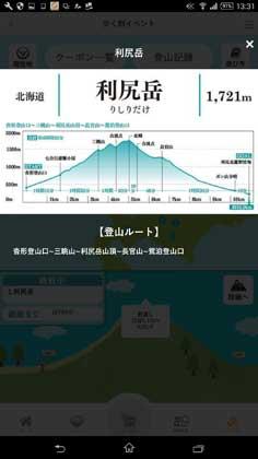 『吉野家公式アプリ 〜スマホ歩数計連動型クーポンアプリ〜』:「日本百名山巡り」:「利尻岳」画面