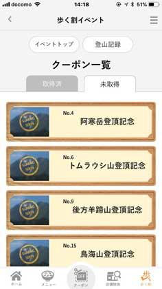 『吉野家公式アプリ 〜スマホ歩数計連動型クーポンアプリ〜』:「日本百名山巡り」:「クーポン一覧」画面