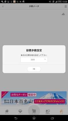 『吉野家公式アプリ 〜スマホ歩数計連動型クーポンアプリ〜』:「歩く割」の「目標歩数設定」画面